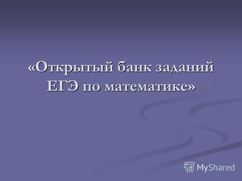 «Открытый банк заданий ЕГЭ по математике»