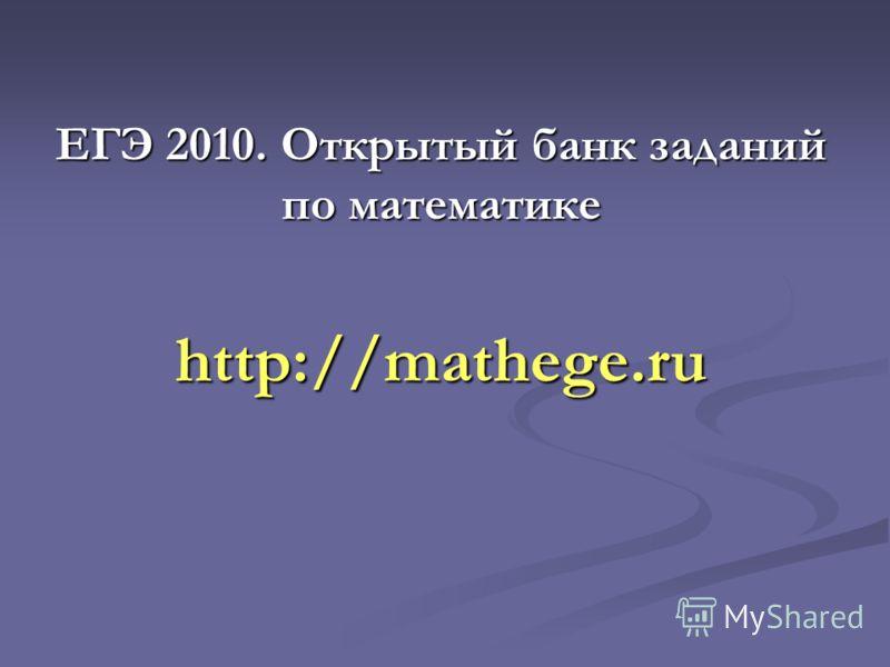 ЕГЭ 2010. Открытый банк заданий по математике http://mathege.ru