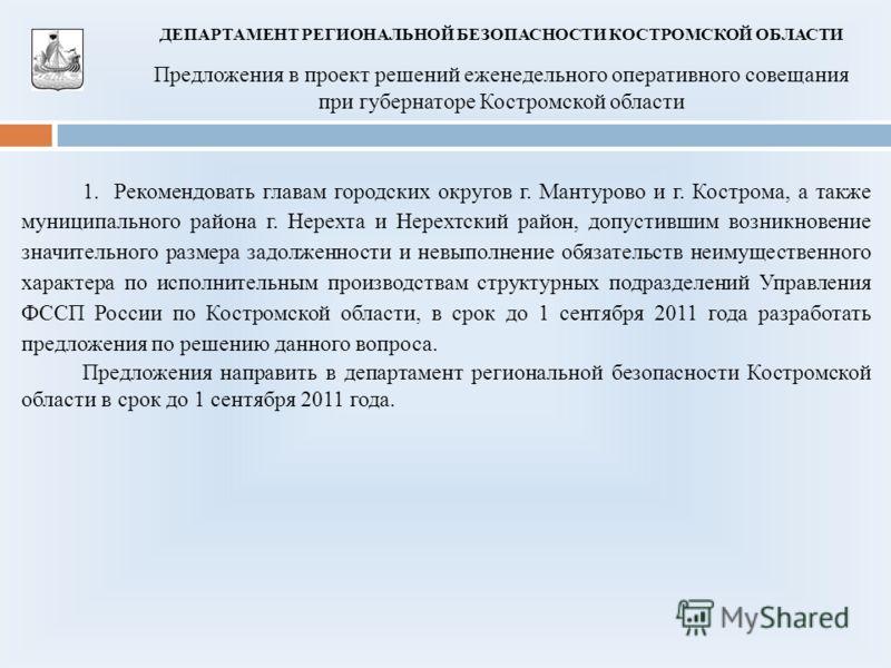Предложения в проект решений еженедельного оперативного совещания при губернаторе Костромской области ДЕПАРТАМЕНТ РЕГИОНАЛЬНОЙ БЕЗОПАСНОСТИ КОСТРОМСКОЙ ОБЛАСТИ 1. Рекомендовать главам городских округов г. Мантурово и г. Кострома, а также муниципально