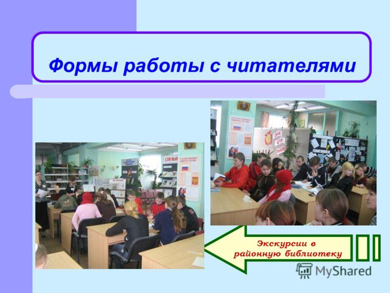 Экскурсии в районную библиотеку Формы работы с читателями