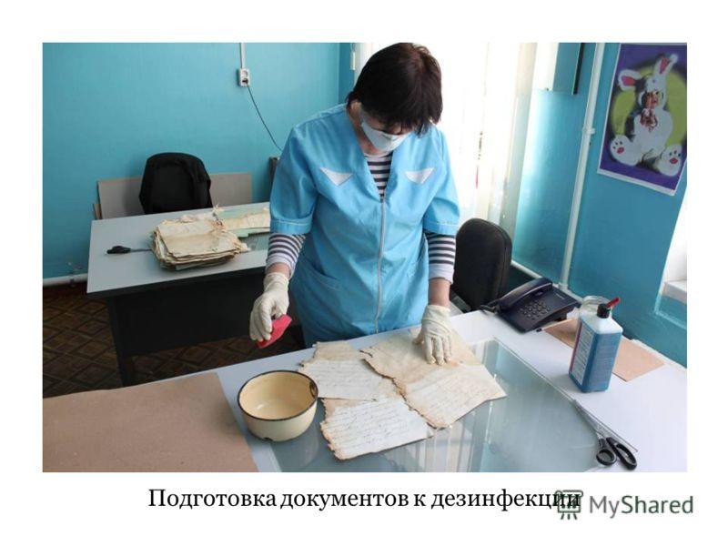 Подготовка документов к дезинфекции