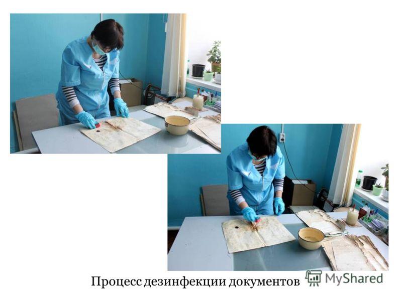 Процесс дезинфекции документов