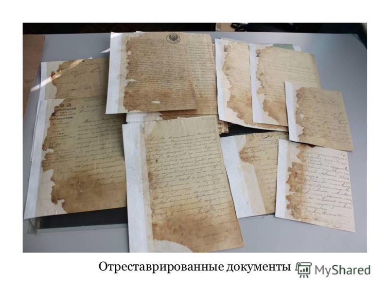 Отреставрированные документы