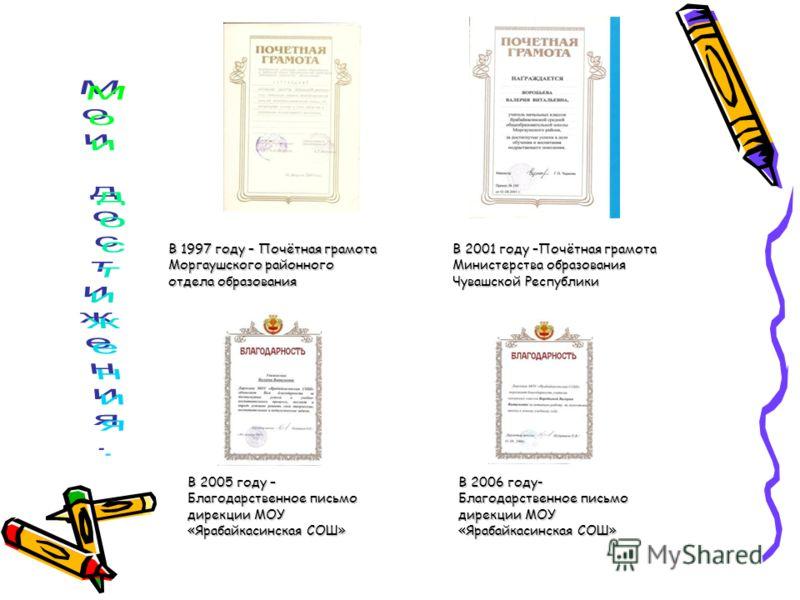В 1997 году – Почётная грамота Моргаушского районного отдела образования В 2001 году –Почётная грамота Министерства образования Чувашской Республики В 2005 году – Благодарственное письмо дирекции МОУ «Ярабайкасинская СОШ» В 2006 году- Благодарственно