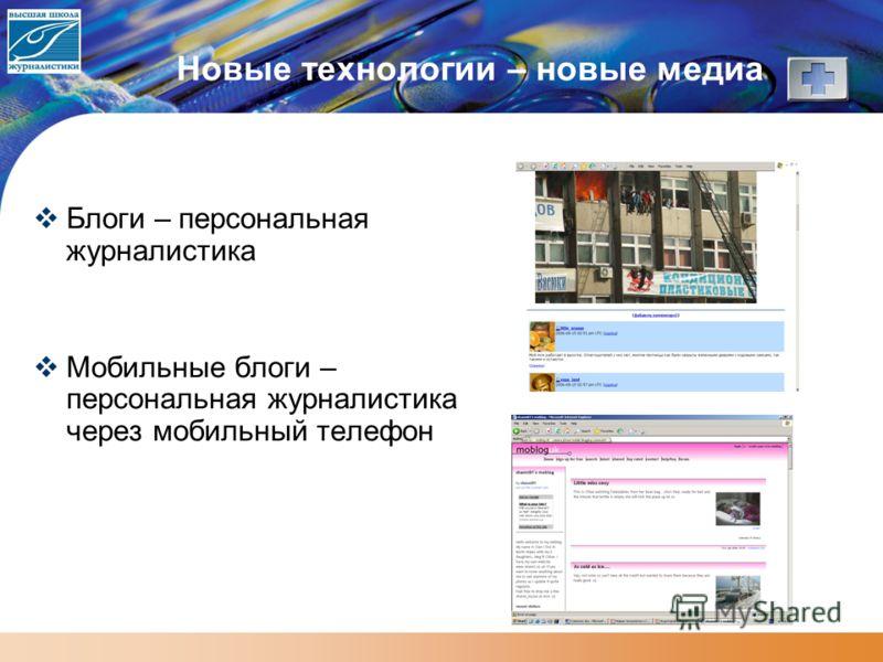 Новые технологии – новые медиа Блоги – персональная журналистика Мобильные блоги – персональная журналистика через мобильный телефон