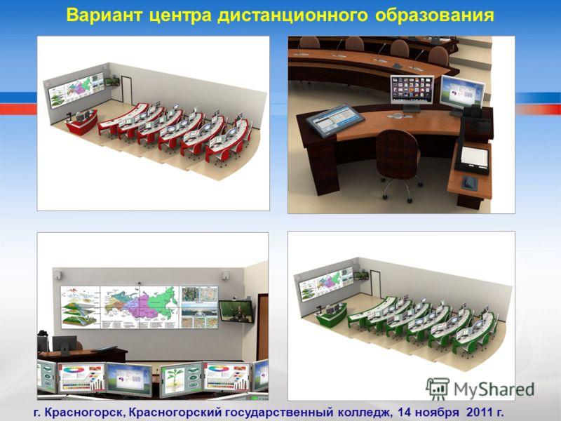 Вариант центра дистанционного образования
