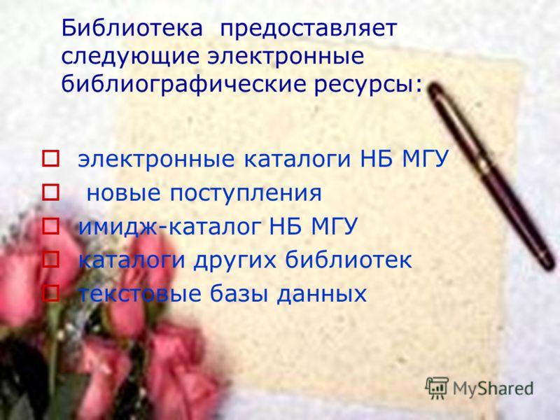 Реклама электронных библиографических ресурсов Научной библиотеки Московского государственного университета им. М. В. Ломоносова http://www.lib.msu.su