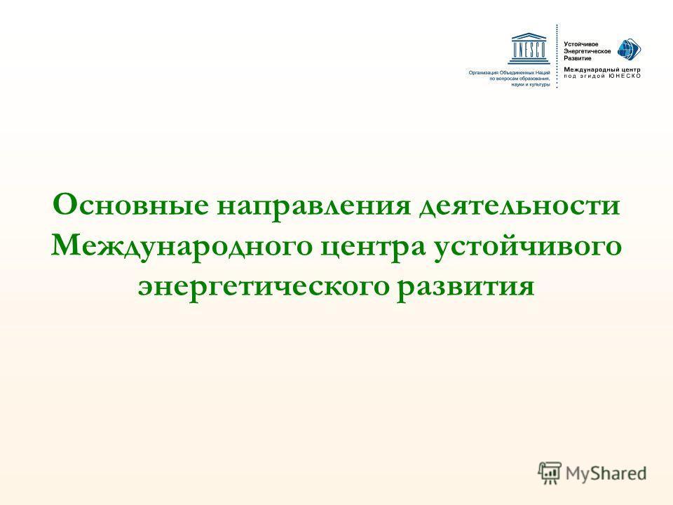 Основные направления деятельности Международного центра устойчивого энергетического развития