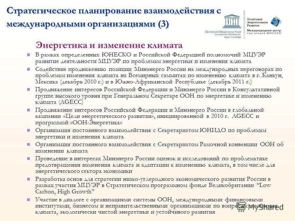 Стратегическое планирование взаимодействия с международными организациями (3) Стратегическое планирование взаимодействия с международными организациями (3) Энергетика и изменение климата В рамках определенных ЮНЕСКО и Российской Федерацией полномочий