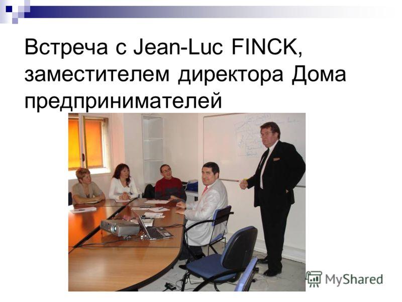 Встреча с Jean-Luc FINCK, заместителем директора Дома предпринимателей