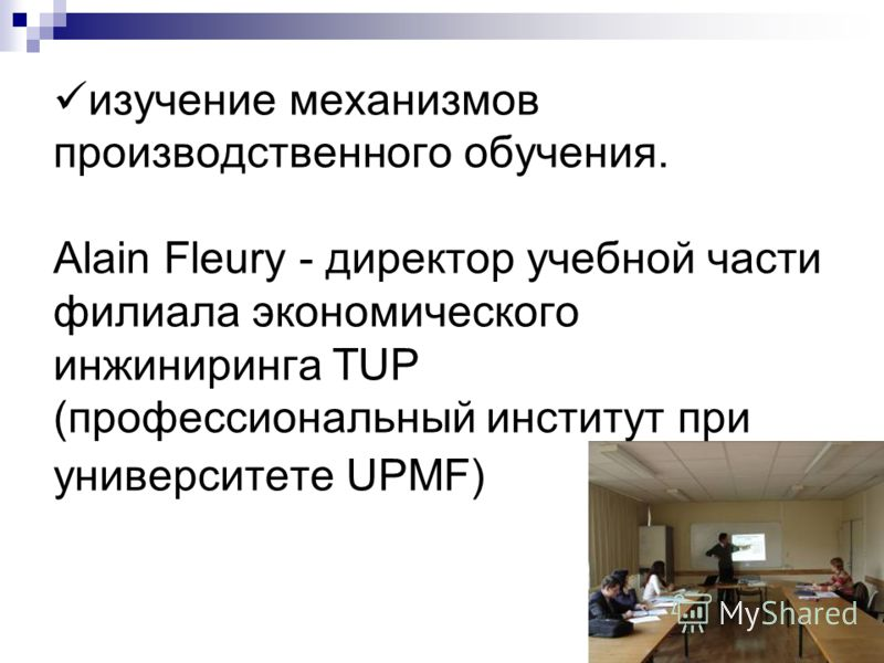 изучение механизмов производственного обучения. Alain Fleury - директор учебной части филиала экономического инжиниринга TUP (профессиональный институт при университете UPMF)