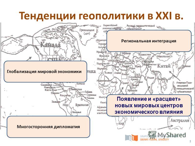 2 Тенденции геополитики в XXI в. Глобализация мировой экономики Многосторонняя дипломатия Появление и «расцвет» новых мировых центров экономического влияния Региональная интеграция