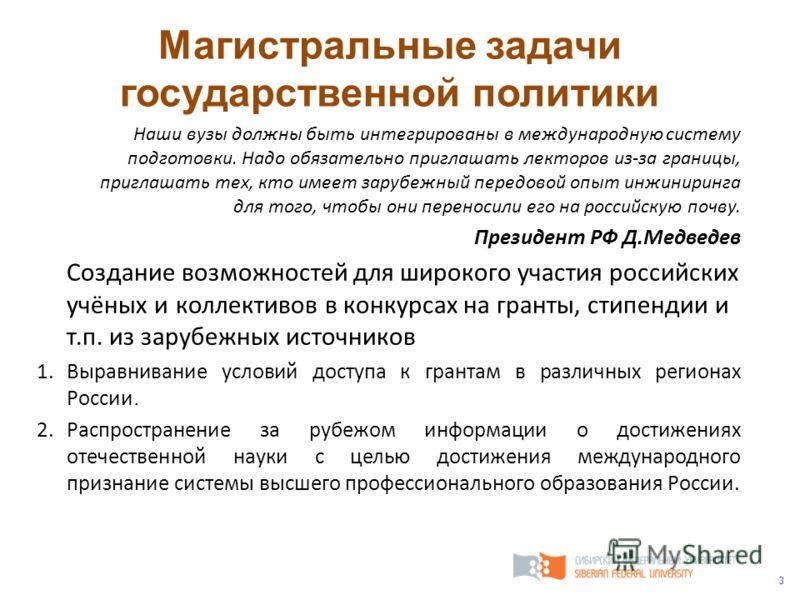 3 Наши вузы должны быть интегрированы в международную систему подготовки. Надо обязательно приглашать лекторов из-за границы, приглашать тех, кто имеет зарубежный передовой опыт инжиниринга для того, чтобы они переносили его на российскую почву. През