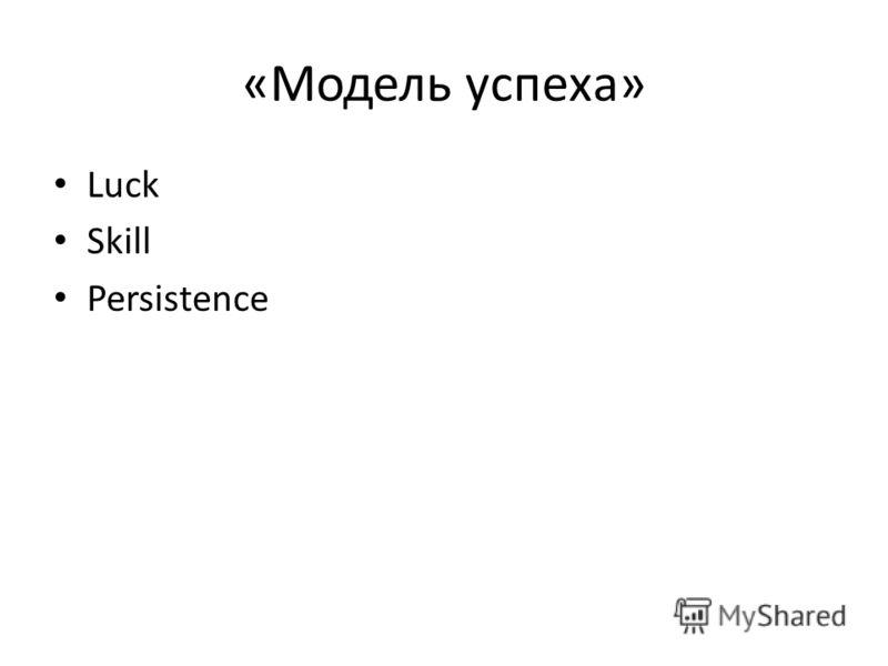 «Модель успеха» Luck Skill Persistence
