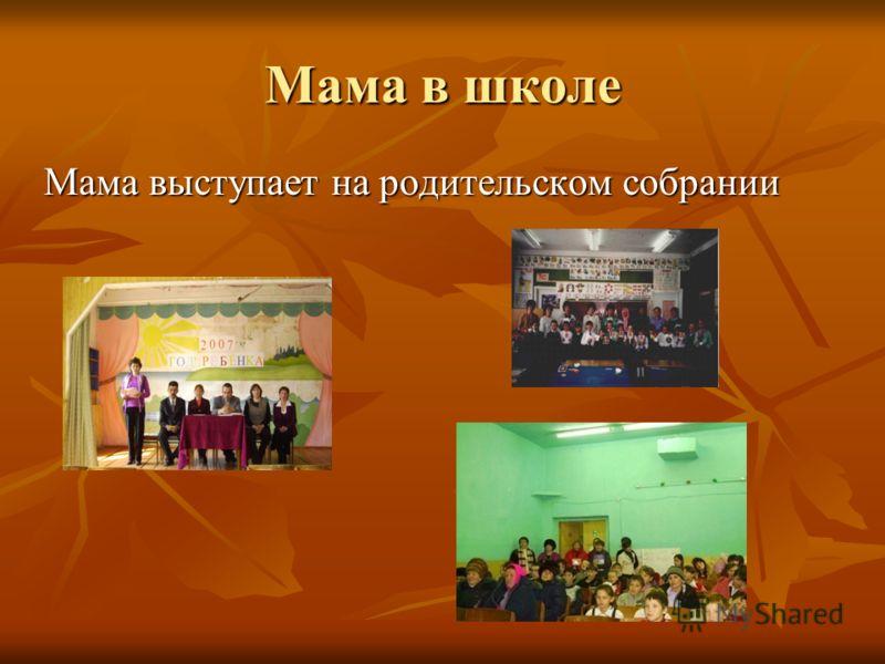 Мама в школе Мама выступает на родительском собрании