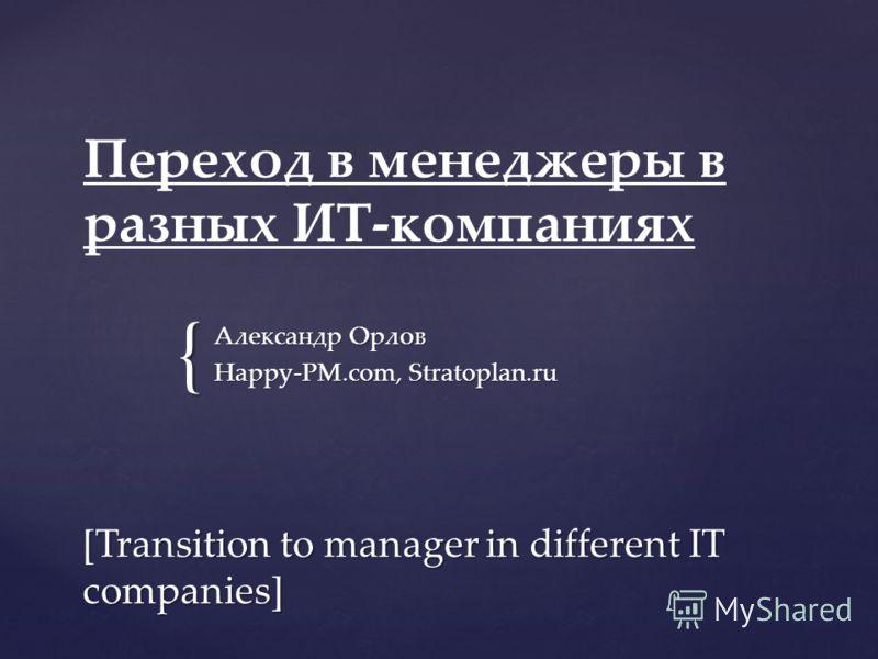 { Переход в менеджеры в разных ИТ-компаниях Александр Орлов Happy-PM.com, Stratoplan.ru [Transition to manager in different IT companies]