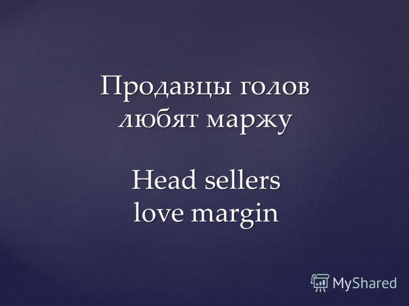 Продавцы голов любят маржу Head sellers love margin