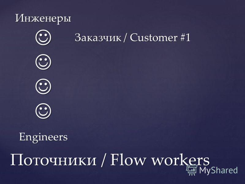 Поточники / Flow workers Engineers Инженеры Заказчик / Customer #1