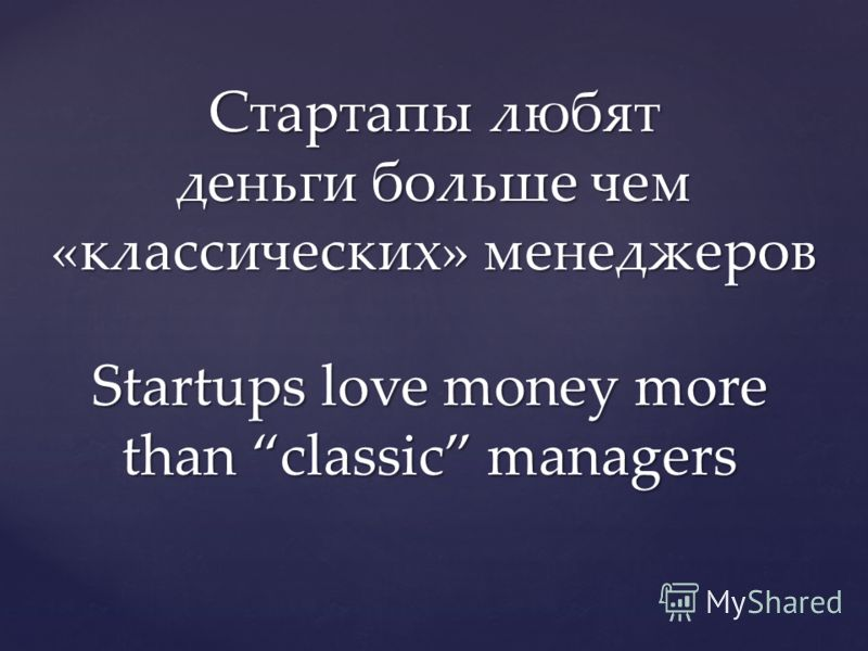Стартапы любят деньги больше чем «классических» менеджеров Startups love money more than classic managers