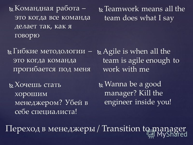 Командная работа – это когда все команда делает так, как я говорю Командная работа – это когда все команда делает так, как я говорю Переход в менеджеры / Transition to manager Teamwork means all the team does what I say Teamwork means all the team do