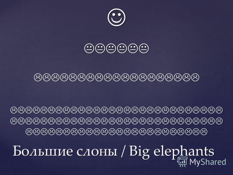 Большие слоны / Big elephants