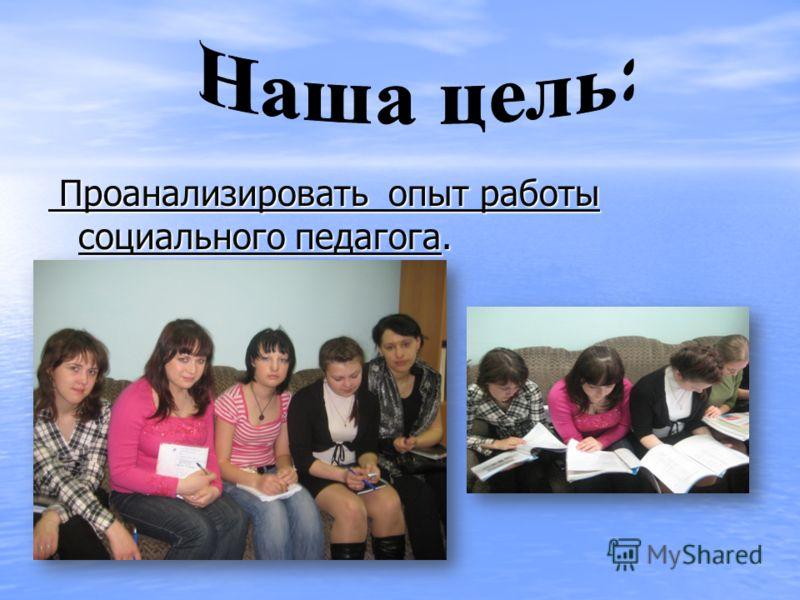 Проанализировать опыт работы социального педагога. Проанализировать опыт работы социального педагога.