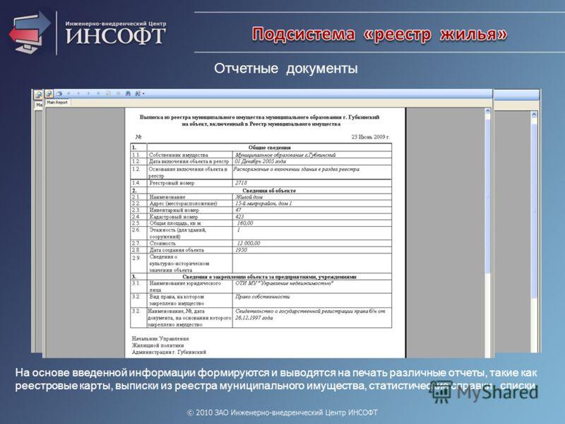 Отчетные документы На основе введенной информации формируются и выводятся на печать различные отчеты, такие как реестровые карты, выписки из реестра муниципального имущества, статистические справки, списки.