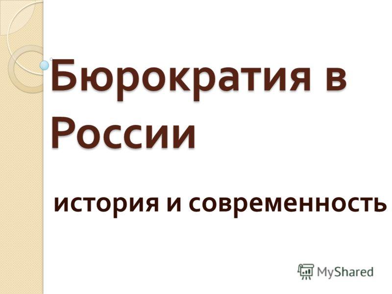 Бюрократия в России история и современность