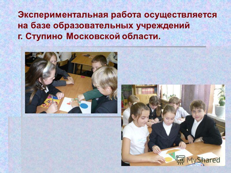 Экспериментальная работа осуществляется на базе образовательных учреждений г. Ступино Московской области.