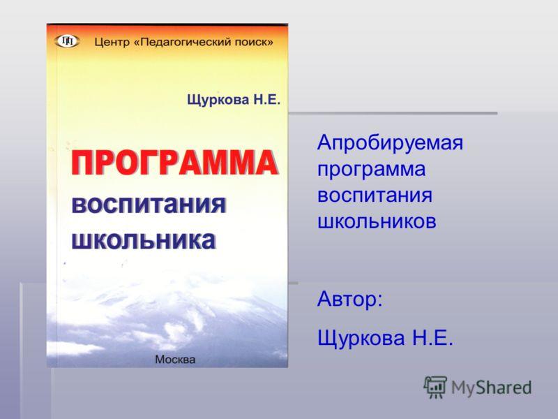 Апробируемая программа воспитания школьников Автор: Щуркова Н.Е.