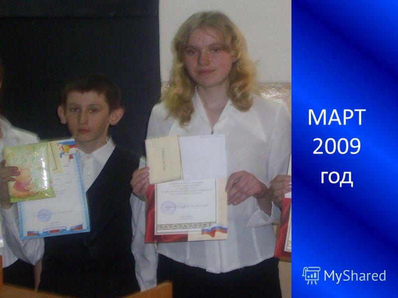 МАРТ 2009 год