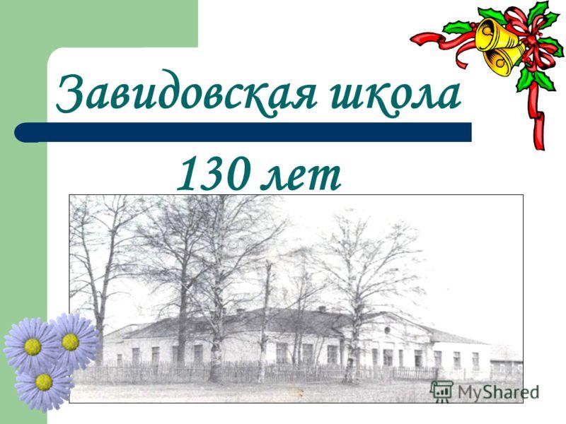 Завидовская школа 130 лет