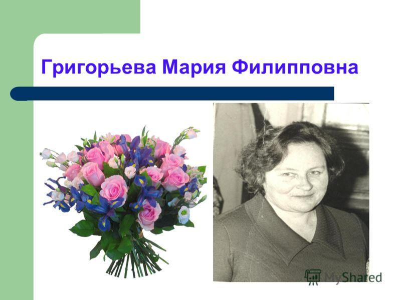Григорьева Мария Филипповна