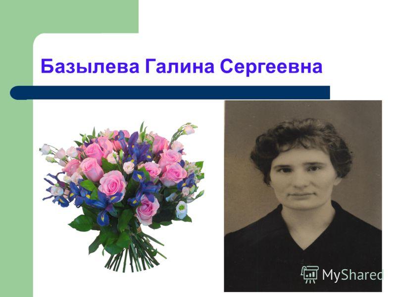 Базылева Галина Сергеевна