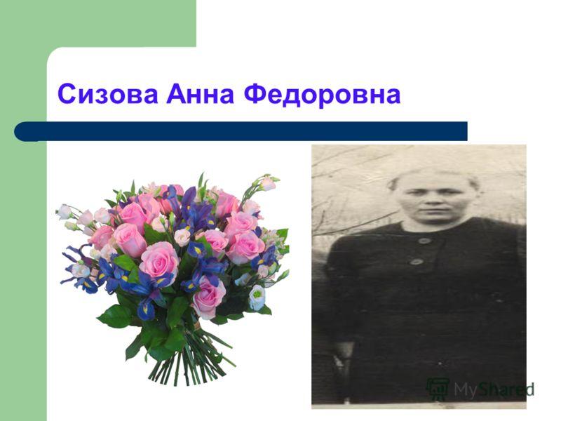 Сизова Анна Федоровна