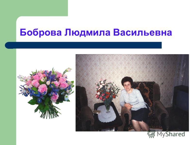 Боброва Людмила Васильевна