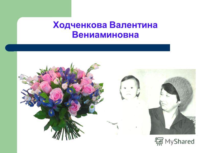 Ходченкова Валентина Вениаминовна