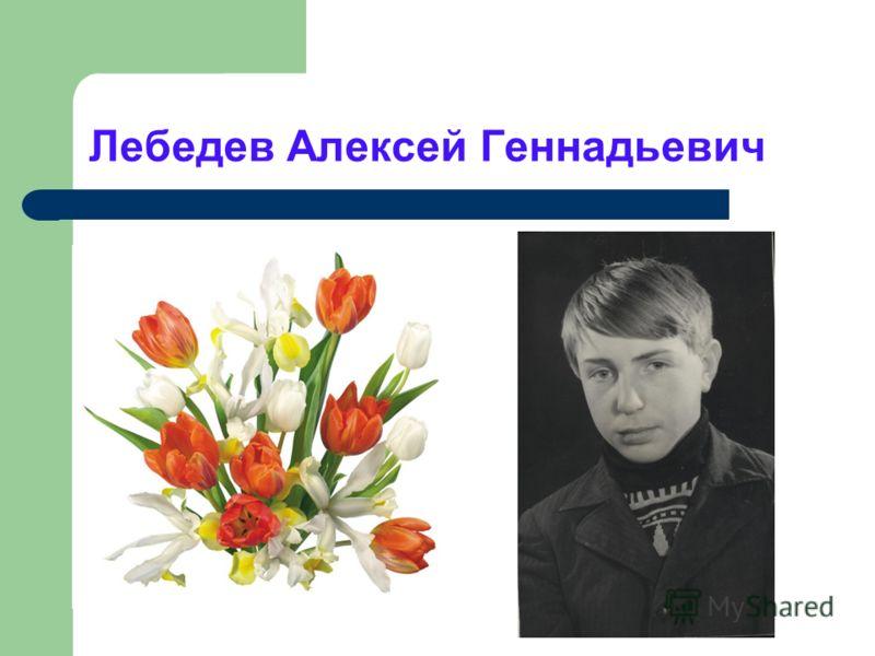 Лебедев Алексей Геннадьевич