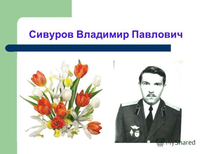 Сивуров Владимир Павлович