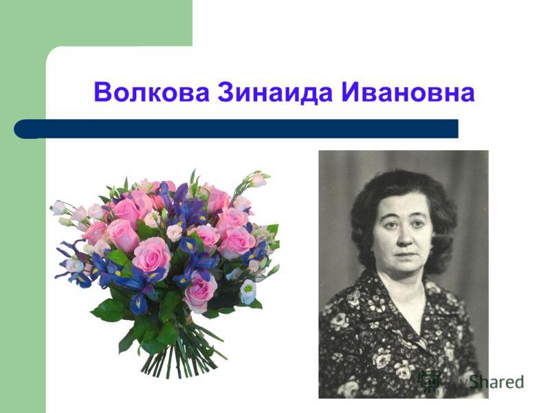 Волкова Зинаида Ивановна