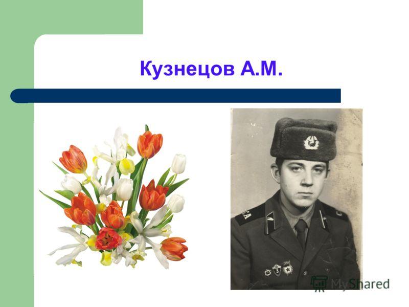 Кузнецов А.М.