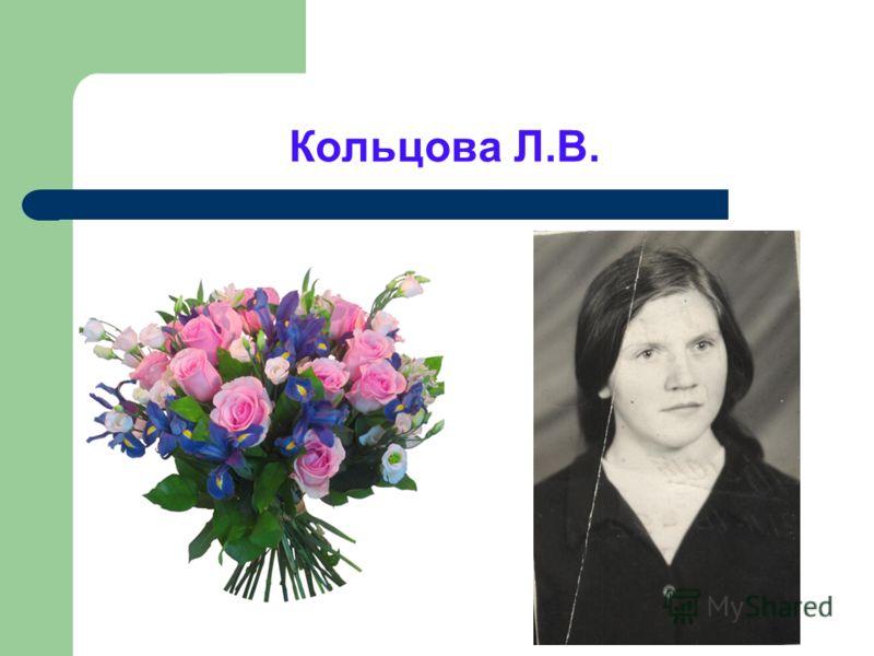 Кольцова Л.В.