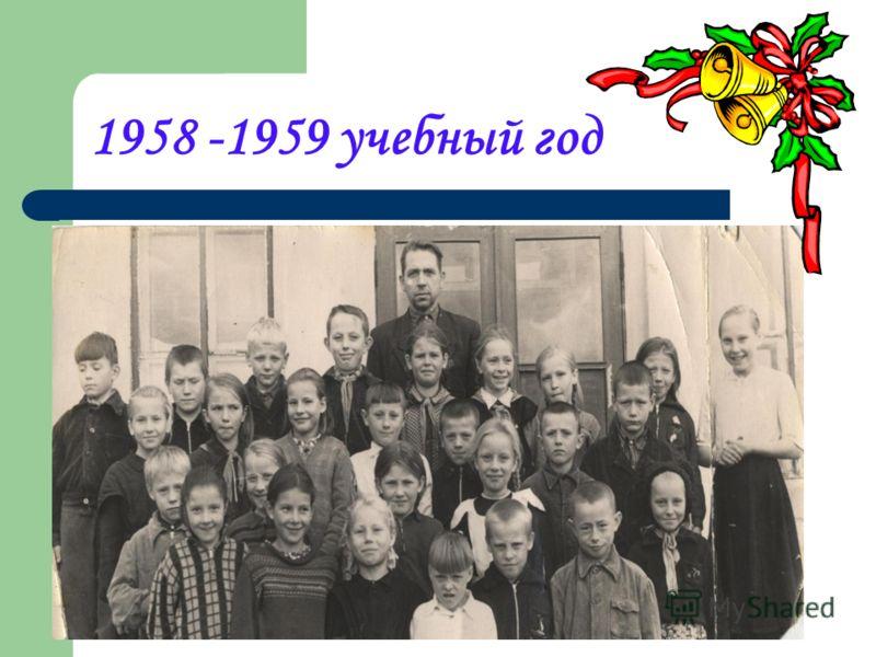 1958 -1959 учебный год