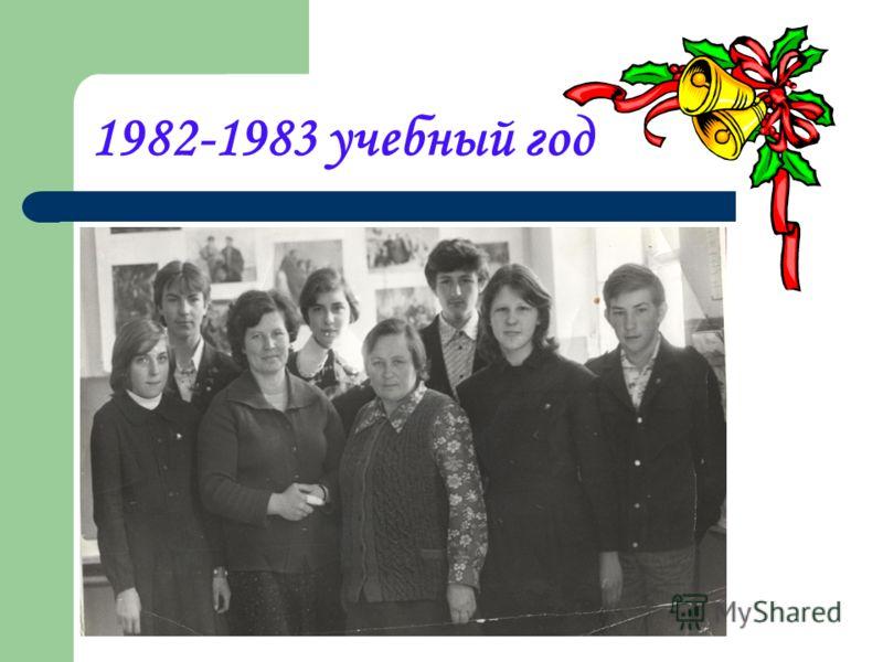 1982-1983 учебный год