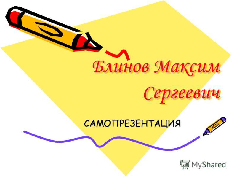 Б линов М аксим С ергеевич САМОПРЕЗЕНТАЦИЯ