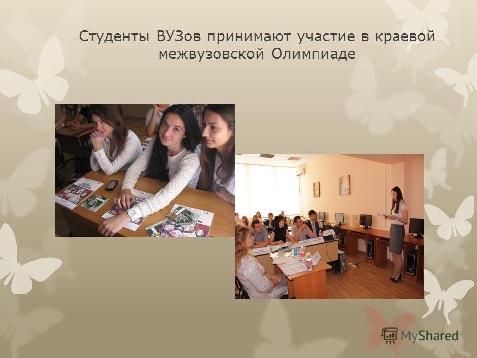 Студенты ВУЗов принимают участие в краевой межвузовской Олимпиаде