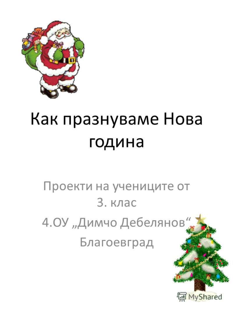 Как празнуваме Нова година Проекти на учениците от 3. клас 4.ОУ Димчо Дебелянов Благоевград