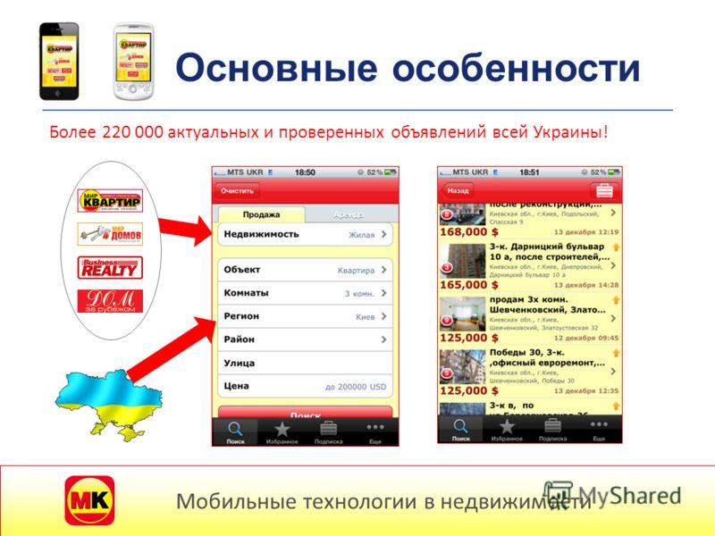 Более 220 000 актуальных и проверенных объявлений всей Украины! Мобильные технологии в недвижимости Основные особенности