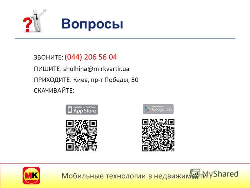 ЗВОНИТЕ: (044) 206 56 04 ПИШИТЕ: shulhina@mirkvartir.ua ПРИХОДИТЕ: Киев, пр-т Победы, 50 СКАЧИВАЙТЕ: Мобильные технологии в недвижимости Вопросы