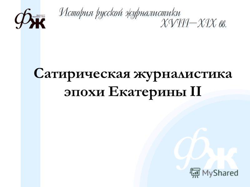 Сатирическая журналистика эпохи Екатерины II